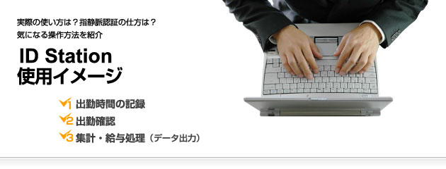 ID Station 使用イメージ/実際の使い方は?指静脈認証の仕方は?気になる操作方法を紹介